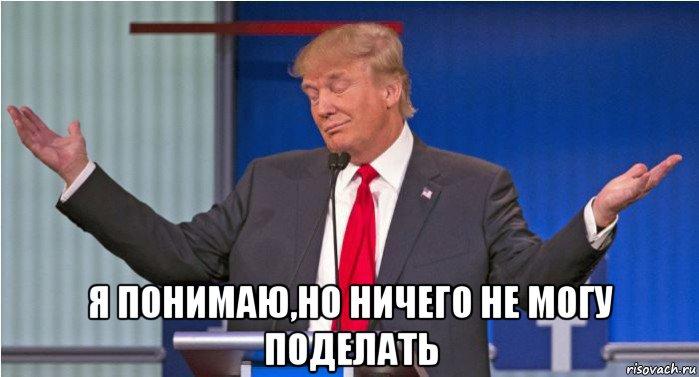 http://risovach.ru/upload/2017/02/mem/tramp-razvodit-ruki_137228699_orig_.jpg
