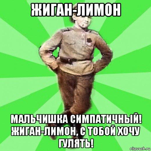 ЖИГАН ЛИМОН СКАЧАТЬ БЕСПЛАТНО