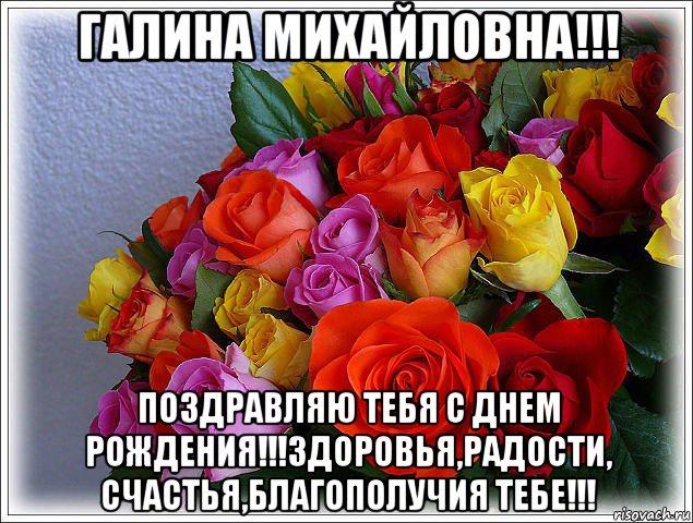 Поздравление с днем рождения михайловне