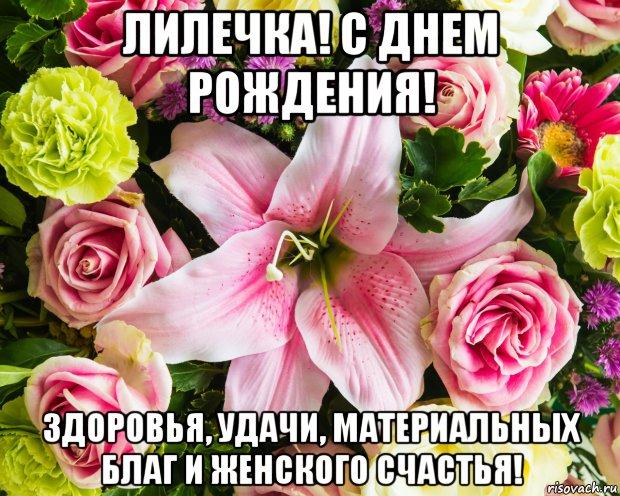 Поздравления с днем рождения женщине лилии 91