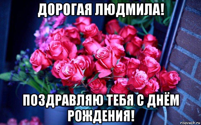 Поздравления для людмилы с днем рождения в прозе 29