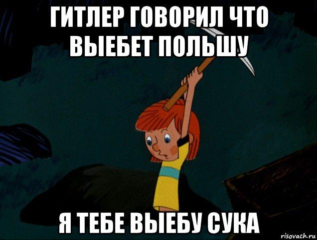 esli-spugnesh-ya-tebya-viebu