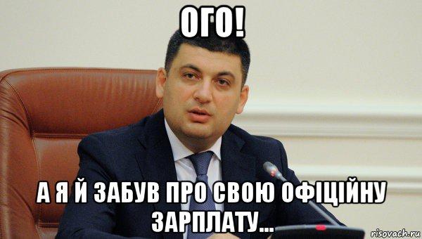 Зарплата Гройсмана за март составила 36,2 тыс. грн - Цензор.НЕТ 9948