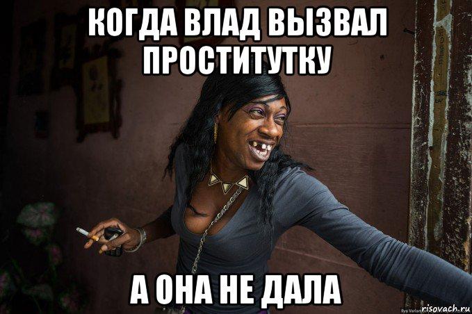проститутка я вызываю тебя картинки