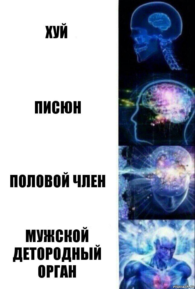 Www хуй член ru