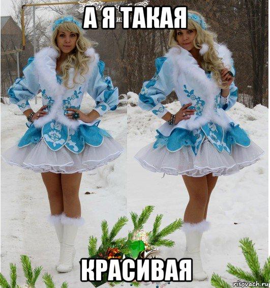 снегурочка красивый костюм с юбкой того что Вам