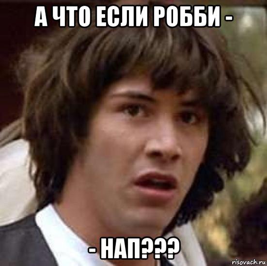 http://risovach.ru/upload/2017/05/mem/a-chto-esli_144441416_orig_.jpg
