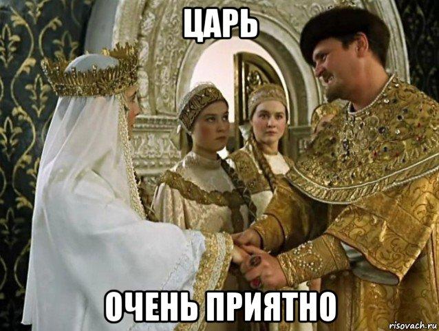 Очень приятно познакомиться царь