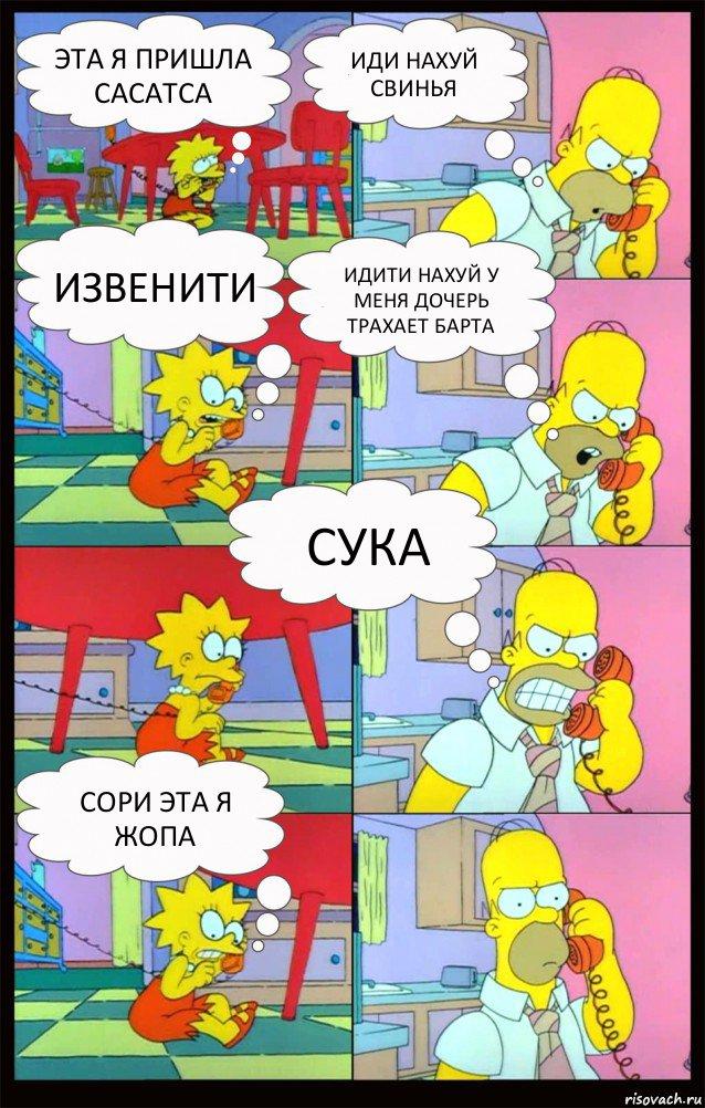 Гомер трахает лизу