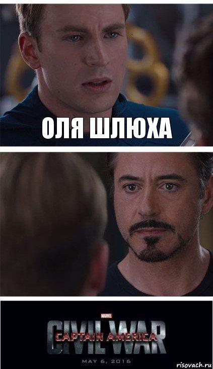 Оля шлюха