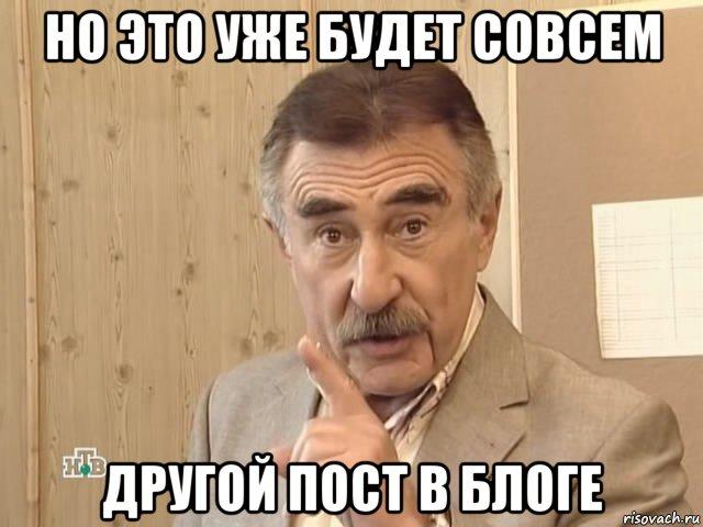 kanevskiy-no-eto-uzhe-sovsem-drugaya-ist