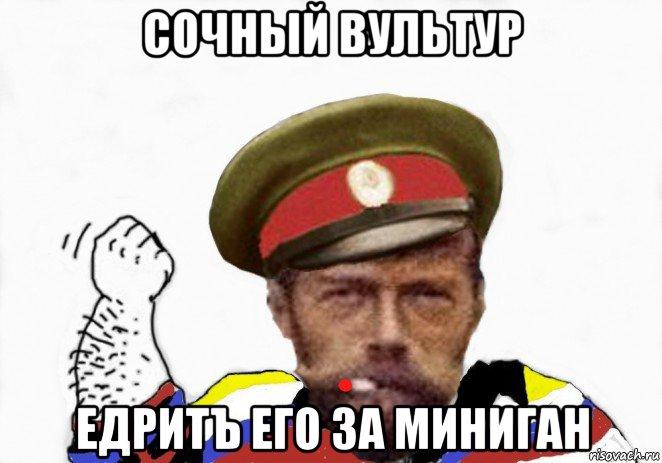 http://risovach.ru/upload/2017/05/mem/muzhik-bleat_144529373_orig_.jpg