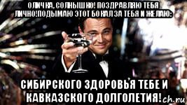 Поздравление с днем рождения здоровья сибирского долголетия кавказского 51