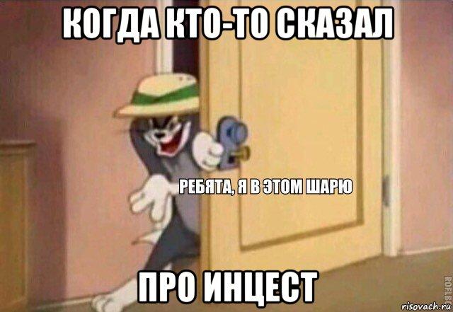 http://risovach.ru/upload/2017/05/mem/rebyata-ya-v-etom-sharyu_145356074_orig_.jpg