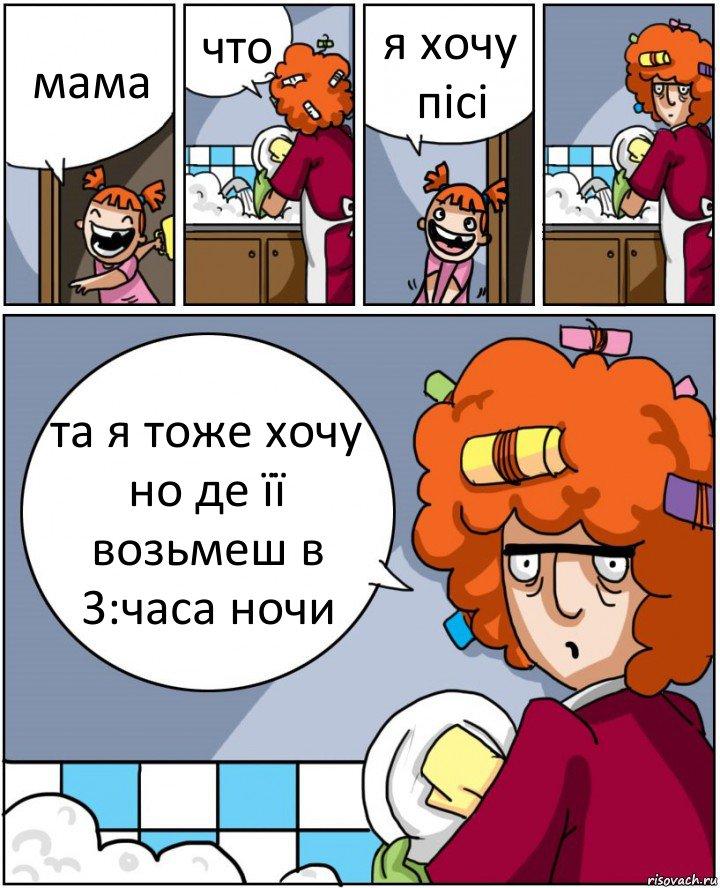 комикс мама с сыном