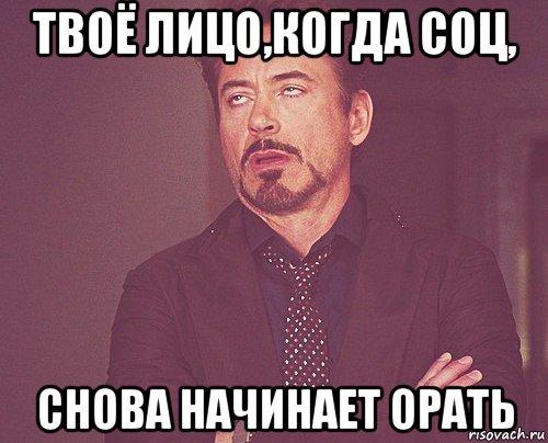 Создать мем твое выражение лица генератор мемов  Рисовач Ру