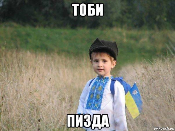 Пизда-украины