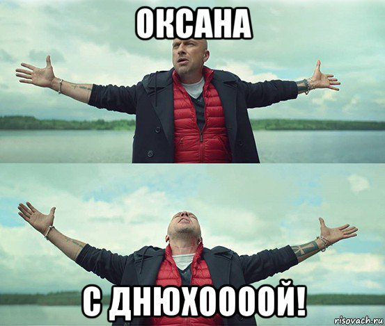 оксана с днюхоооой!, Мем   Безлимитище