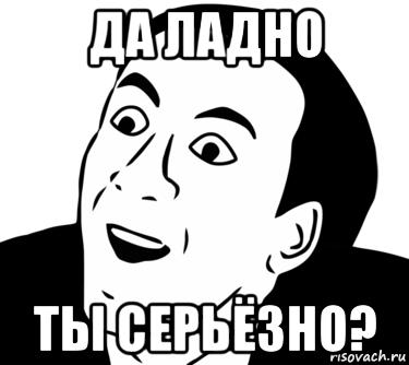 da-ladno_151393718_orig_.png