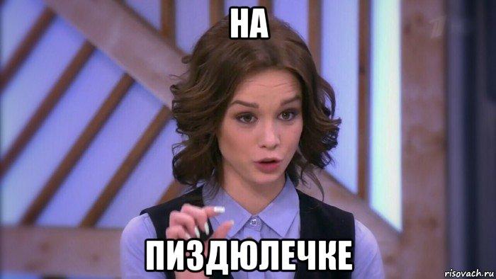 утафи Мем Диана шурыгина  Рисовач Ру