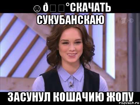 Диана Шурыгина мемы  WEBSTA  Instagram Analytics