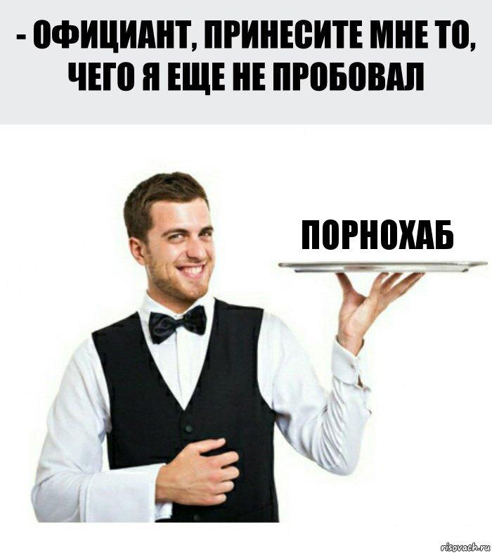 Ру порнохаб