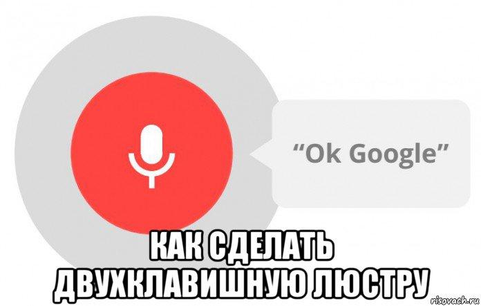 Окей google как можно сделать из бумаги