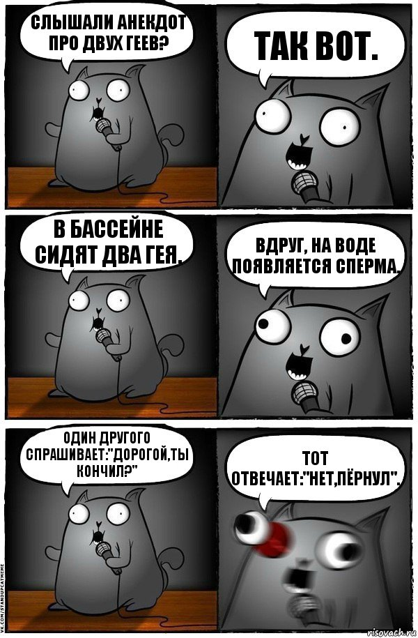 Анекдот Про Двух Геев