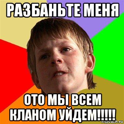 zloy-shkolnik_151864001_orig_.jpg