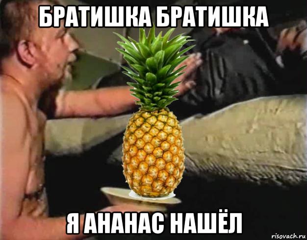 Анекдот Про Ананас