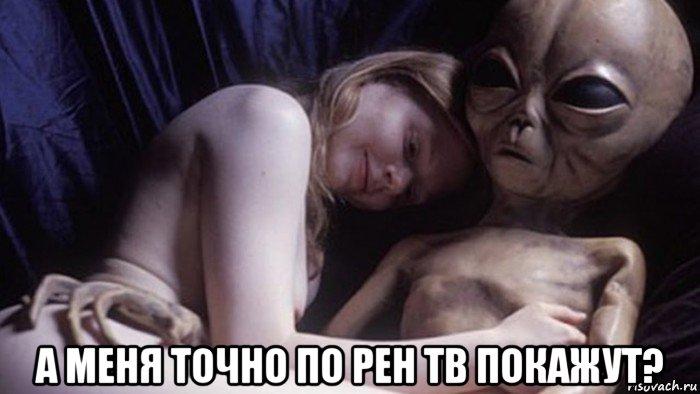 фотографии анкеты, Фильм про секс с пришельцев ночь как первая: сгораю