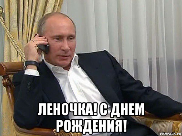 С днем рождения лена от Путина фото