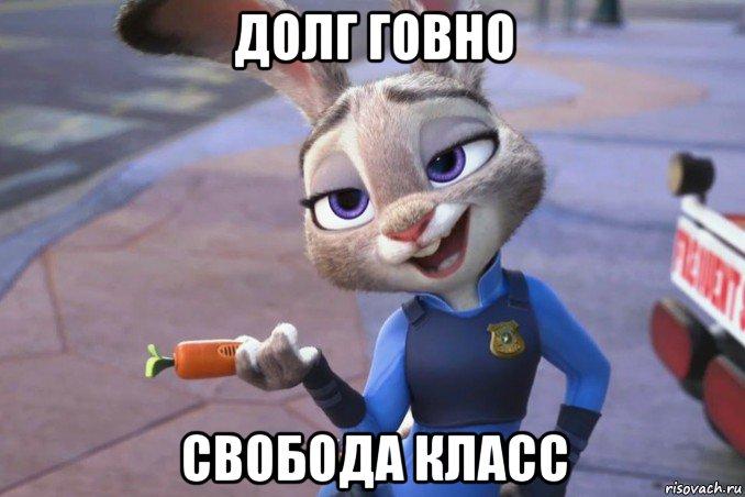 Мемы зверополис