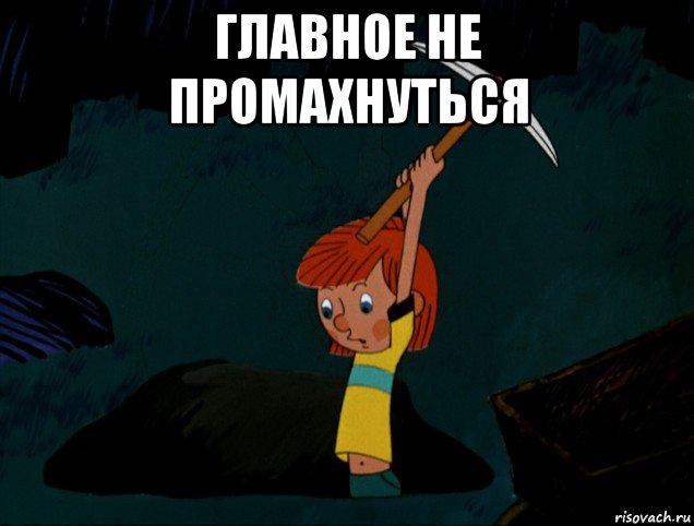 dyadya-fyodor-kopaet-klad_157207249_orig_.jpg
