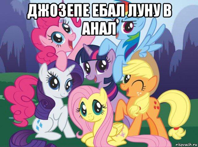 My little pony анал
