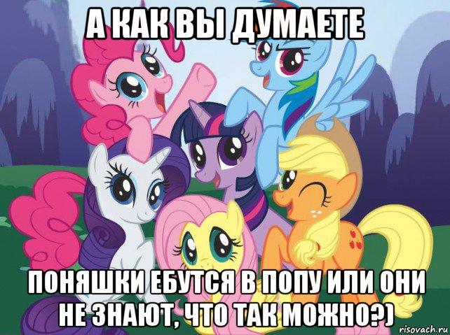 Ебуться с пони