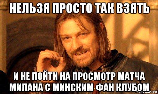 nelzya-prosto-tak-vzyat-i-boromir-mem_156937492_orig_.jpg