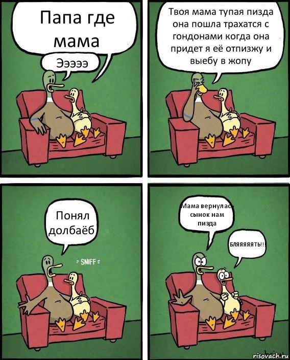 Комиксы трахатся