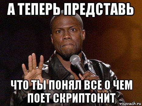 Мем про скриптонита