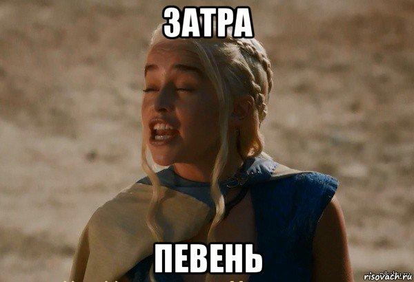 http://risovach.ru/upload/2017/10/mem/deyneris-krivlyaetsya_159466574_orig_.jpg