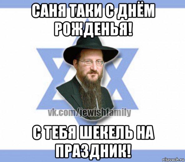 Поздравления еврею с днем