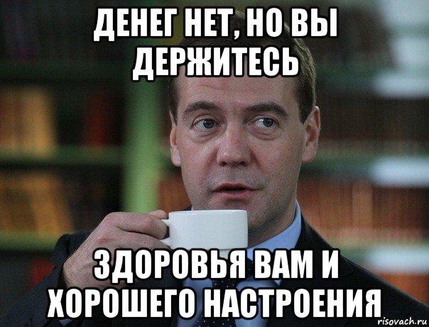http://risovach.ru/upload/2017/10/mem/medvedev-spok-bro_158845019_orig_.jpg