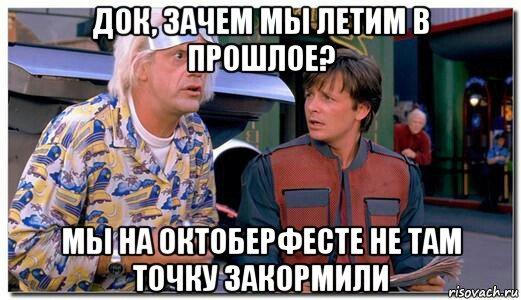 http://risovach.ru/upload/2017/10/mem/nazad-v-buducshee_157485586_orig_.jpg