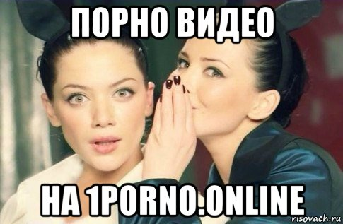 Порно видео с мемами