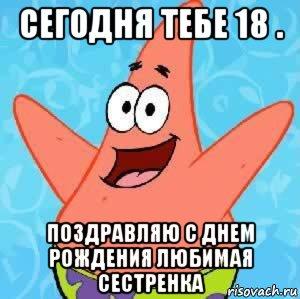 Любимая день рождения поздравления 18