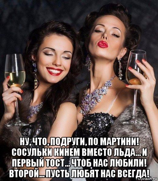 Тосты за подружек