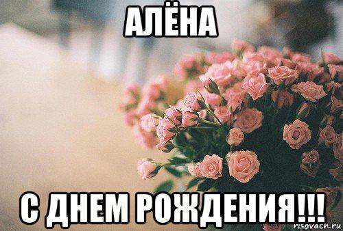 http://risovach.ru/upload/2017/10/mem/s-dnem-rozhdeniya_159498925_orig_.jpg