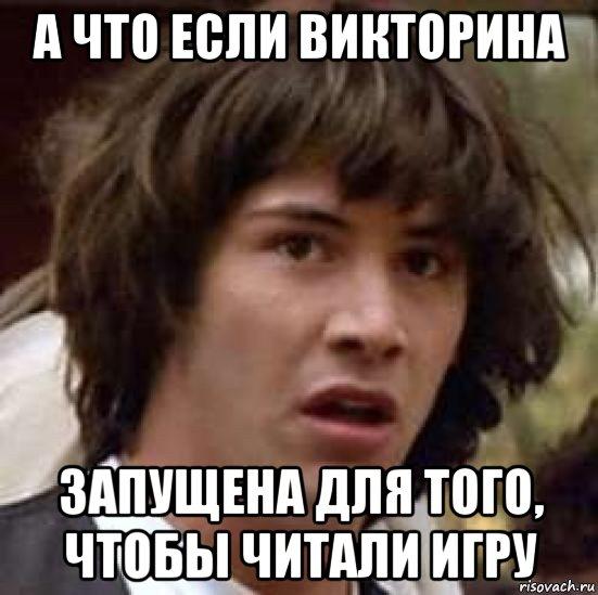 http://risovach.ru/upload/2017/11/mem/a-chto-esli_162205986_orig_.jpg