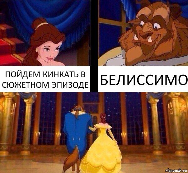http://risovach.ru/upload/2017/11/mem/krasavica-i-chudovicshe_162153325_orig_.jpg