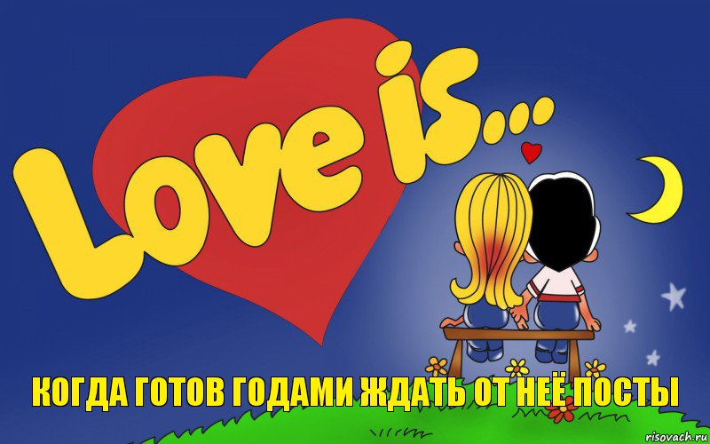 http://risovach.ru/upload/2017/11/mem/love-is_162154696_orig_.jpg